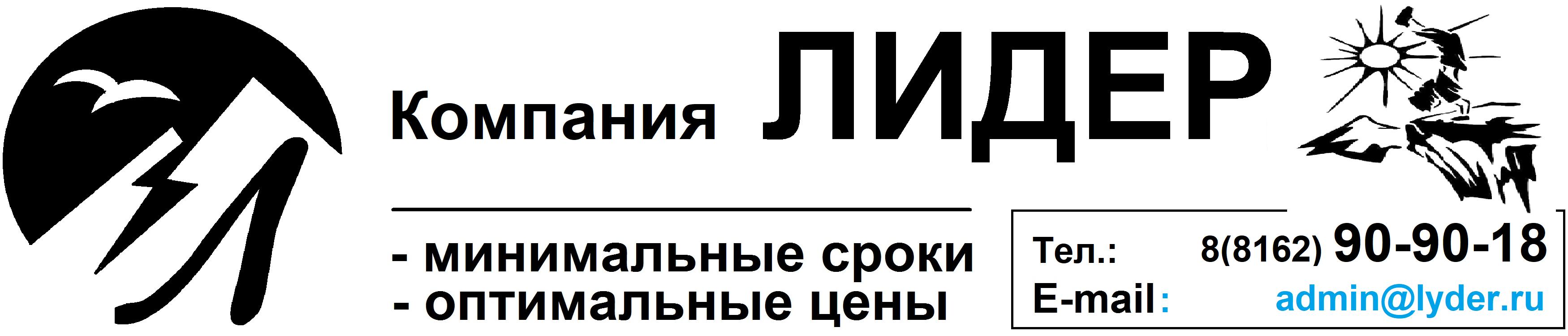 Лидер.ру